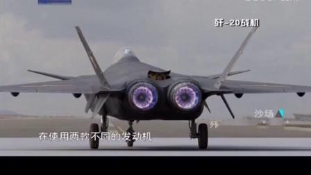 军事科技  新一代歼20战斗机【崇碟影】