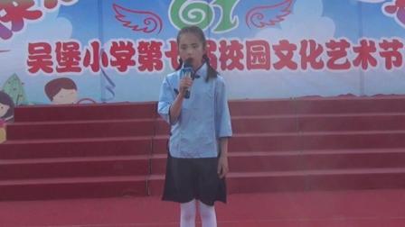 志丹县吴堡小学第七届校园文化艺术节—经典诵读与校园歌手大赛  -白玉安