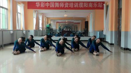 南乐红舞鞋 华彩中国舞师资培训1-3级 姐妹
