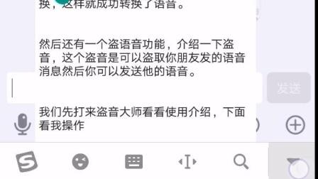 QQ语音百变教程