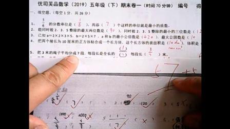 19年最新小学五年级下册数学期末真卷评讲见证错误警醒自己