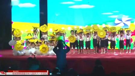 《微笑的季节》弘扬传统文化 传承民族精神,蒋营爱尔幼儿园2019庆六一演出指导老师:候六妮
