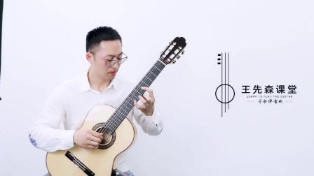 古典吉他独奏《爱的罗曼史》