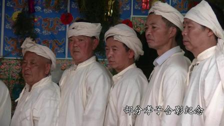 肖忠会老太君葬礼视频第一集 云湾湾影像制作室