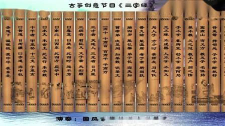 朔州市国风古筝艺术中心《三字经》带音频