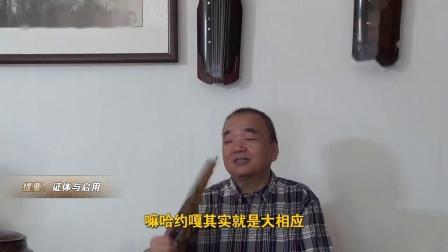 《齐老师心密灌顶开示》 2016年8月北京道场下集