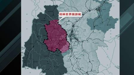 桂林市规划局临桂新区宣传视频
