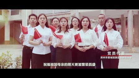 猛犸视频 郑州市管城回族区创新街小学快闪视频《我和我的祖国》