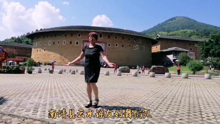 巜干就完了》南靖县云水谣友好舞蹈队