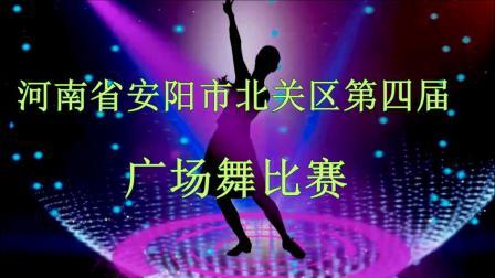 河南省安阳市北关区第四届广场舞比赛【舞蹈:歌唱祖国】