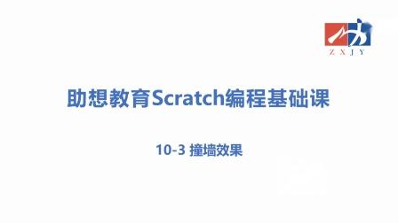 助想Scratch:10-3 撞墙效果