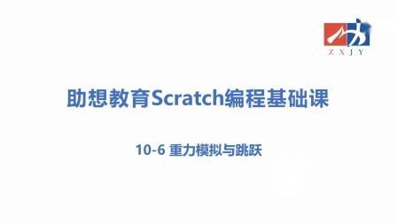 助想Scratch:10-6 重力模拟与跳跃