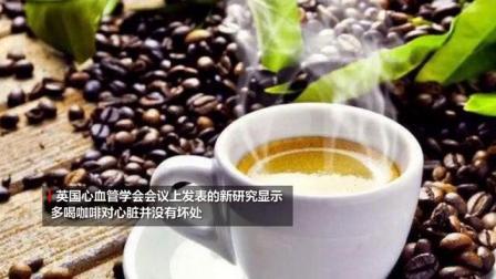 新研究:多喝咖啡对心脏并无坏处 每天25杯和每天1杯几乎