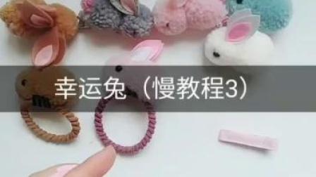 轻舞指尖手工坊 13号材料包 冰岛绒兔子发圈DIY兔子夹子儿童头花