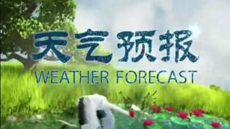 -1天气预报栏目片头10秒(夏天版)