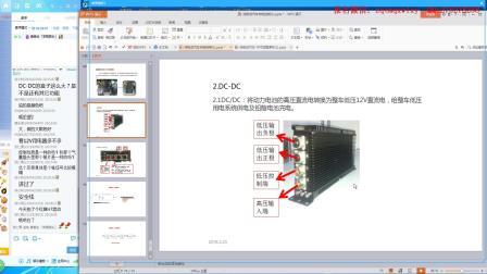 纯混合动力与纯电动汽车-电动快充、高压控制盒 DCDC转换
