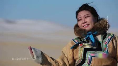 蒙语版《锡林郭勒大草原》