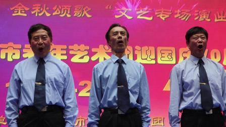 9、小合唱:《老哥们儿》丹东教师合唱团。