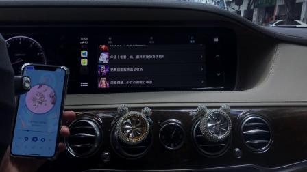 奔驰S级升级苹果无线CarPlay系统演示