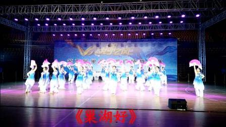 第四届巢湖民歌广场舞大赛三等奖获得节目