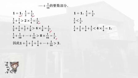00679-wl-6-C04-估值与取整之调和级数