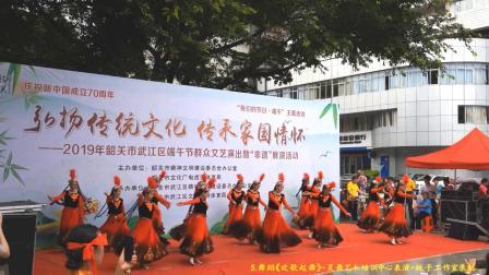 2019年6日5日在武江区西河(儿童公园)--5.舞蹈《欢歌起舞》--灵舞艺术培训中心表演