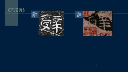 黄简讲书法:六级课程隶书13《乙瑛碑》4﹝自学书法﹞