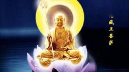 《南无地藏王菩萨》寺院慢版