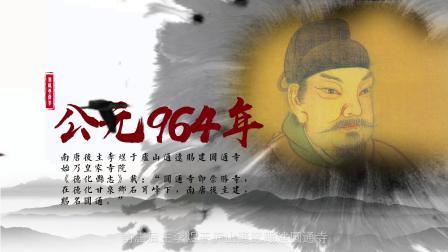 圆通牌庐山云雾茶宣传片