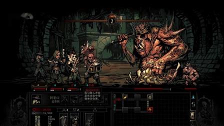 第7期 初遇女巫和猪王子 阿萨解说 全DLC血月难度暗黑地牢