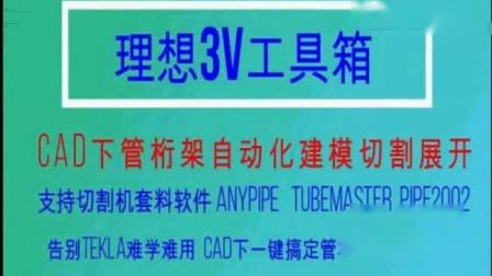 理想3V工具箱介绍 钢管展开 相贯线展开软件 相贯线软件  相贯线切割机软件 自动建模 CAD自动建模 管桁架自动建模