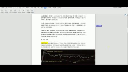 零基础学股票:如何判断股票的正常回档 (4)