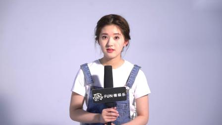 FUN糖娱乐|赵露思专访 