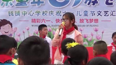 铜陵市枞阳县钱铺中心学校2019年六一文艺汇演
