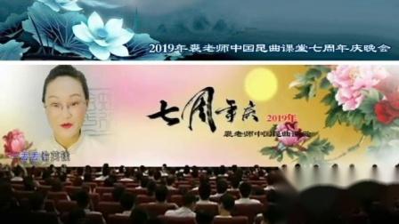 2019年裘老师中国昆曲课堂七周年庆晚会