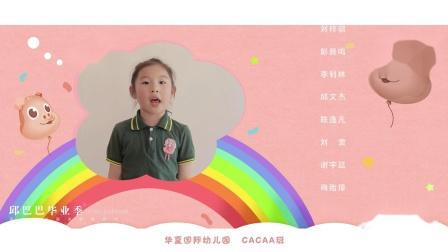 [邱巴巴摄影+仁源影视]2019华夏国际幼儿园CACAA班毕业季