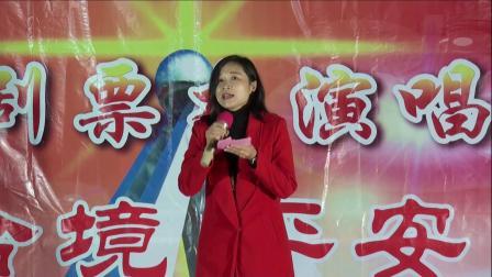 新星歌友会2019春晚-峙头村广场舞队 好福好运