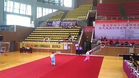 重庆市第十六届传统武术精英赛  赛场风彩