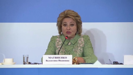 Выступление Матвиенко на заседании V Международного Ливадийского форума