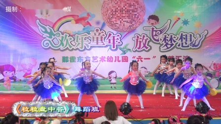 20 《粒粒盘中餐》舞蹈班-那霍东方艺术幼儿园