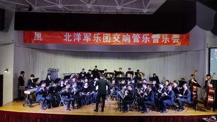 """2019.05.25天津大学北洋军乐团""""風""""交响管乐音乐会2.风流寡妇"""