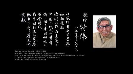 浙江传媒学院动画学院2019年优秀毕业设计——《失传》