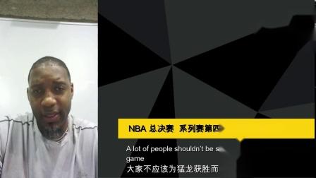NBA 总决赛  系列赛第四场 - 猛龙 @ 勇士