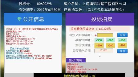 上海拍车牌2019年1月沪牌单位拍牌中标视频