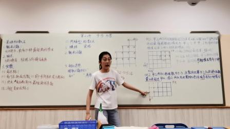 六年级暑假第二讲2-王婕