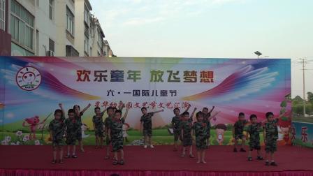 大二班小男子汉们表演舞蹈《大中国》