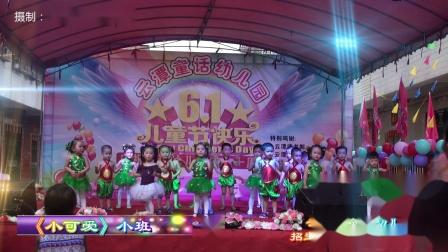 09《小可爱》小班 -云潭童话幼儿园六一汇演