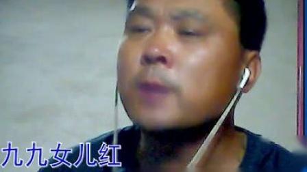 无悔唱歌视频《九九女儿红》