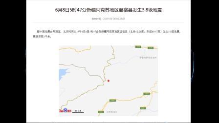 阿克苏地区温宿县发生3.8级地震