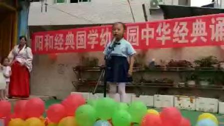 阳和经典国学幼儿园《千里马》李涵钰